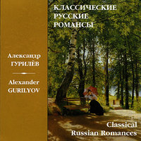 Audio CD Ансамбль Россия. Романсы Гурилёва