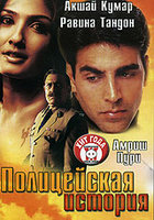 Полицейская история (DVD) / Police Force: An Inside Story