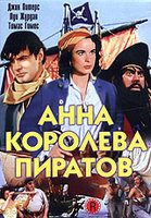 DVD Анна - королева пиратов / Anne of the Indies
