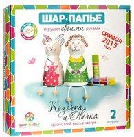 Набор для поделок своими руками: Козочка и овечка из Шар-Папье