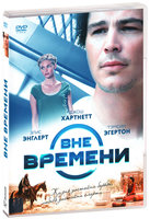 Вне времени (DVD) / The Lovers