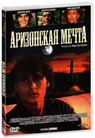 DVD Аризонская мечта / Arizona Dream