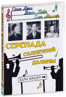 Серенада солнечной долины (DVD) / Sun Valley Serenade