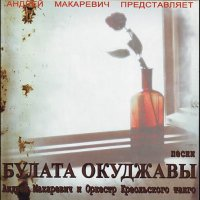 Audio CD Андрей Макаревич: Песни Булата Окуджавы