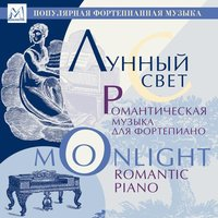 Audio CD Классика. Лунный свет. Романтическая музыка для фортепиано / Moonlight. Romantic Piano