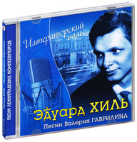 Audio CD Эдуард Хиль. Императорский марш