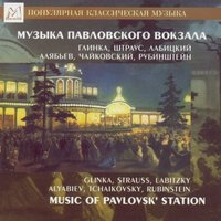 Audio CD Классика. Музыка Павловского вокзала. Глинка. Алябьев / Music Of Pavlovsk' Station