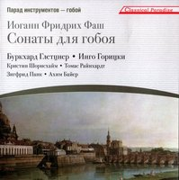 Audio CD Классика. Фаш Иоганн Фридрих. Сонаты для гобоя