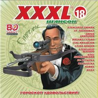 Audio CD XXXL 18 Шансон