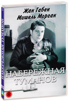Набережная туманов (DVD) / Quai des brumes / Port of Shadows