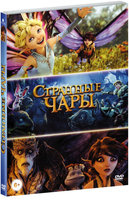 Странные чары (DVD) / Strange Magic