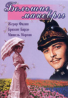 Большие маневры (DVD) / Les Grandes manoeuvres / The Grand Maneuver