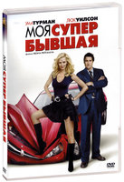 Моя супер-бывшая (DVD) / My Super Ex-Girlfriend