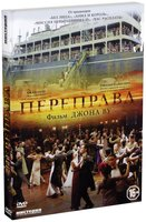 Переправа (DVD) / The Crossing