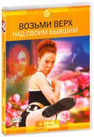 DVD Home&health: Возьми верх над своим бывшим / Home&health: Getting Over Your Ex