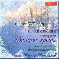 Audio CD Петр Чайковский. Симфония № 1. Ромео и Джульетта. Итальянское каприччо. Евгений Светланов