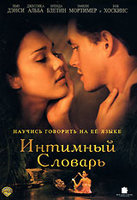 DVD Интимный словарь / The Sleeping Dictionary