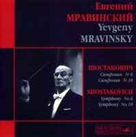 Audio CD Евгений Мравинский. Шостакович. Том 9. Симфония №6. Симфония №10
