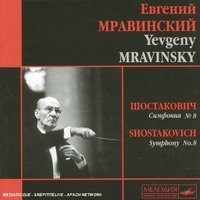 Audio CD Евгений Мравинский. Дмитрий Шостакович. Том 8. Симфония №8