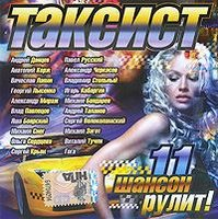 Audio CD Таксист 11