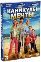 Каникулы мечты (DVD) / What We Did on Our Holiday