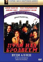 Вуди Аллен: Пули над Бродвеем (DVD) / Bullets Over Broadway