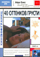 40 оттенков грусти (DVD) / Forty Shades of Blue