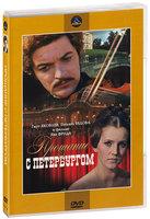 Белые ночи. Прощание с Петербургом (2 DVD)