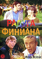 Радуга Фениана (DVD) / Finian's Rainbow
