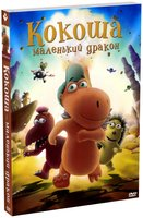 Кокоша – маленький дракон (DVD) / Der kleine Drache Kokosnuss / Coconut The Little Dragon