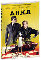 Агенты А.Н.К.Л. (DVD) / The Man from U.N.C.L.E.