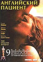Английский пациент (2 DVD) / ENGLISH PATIENT, THE