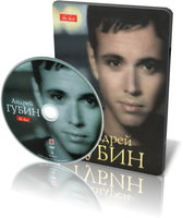 DVD + Audio CD Андрей Губин. The Best (фирменный)
