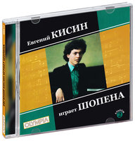 Audio CD Евгений Кисин. Играет Шопена / Evgeni Kissin plays Chopin vol.2 - Chopin