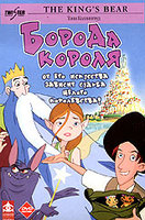 Борода короля (DVD) / The King's Beard