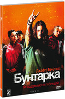Бунтарка (DVD) / Stick It