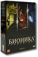 DVD Бионикл. Трилогия (3 DVD) / Bionicle: Mask of Light / Untitled Bionicle Project / Bionicle 3: Web of Shadows