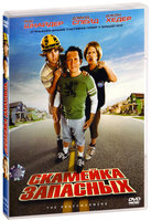 Скамейка запасных (DVD) / The Benchwarmers