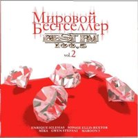 Audio CD Various. Мировой BESTселлер. Vol. 2