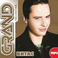 MP3 (CD) Grand Collection. Витас