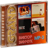 Grand Collection. Виктор Зинчук (MP3)