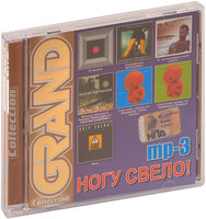 MP3 (CD) Grand Collection. Ногу свело