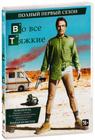 Во все тяжкие. Сезон 1 (2 DVD) / Breaking Bad