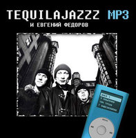MP3 (CD) Tequilajazzz и Евгений Федоров. Диск 1