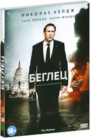 Беглец (DVD) / The Runner