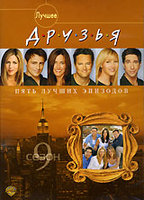 Друзья. Сезон 9 (DVD) / Friends: Best Of Friends S 9