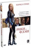 DVD Рики и Флэш / Ricki and the Flash
