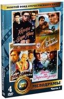Золотой фонд ОК. Мелодрамы. Часть 1 (4 DVD)