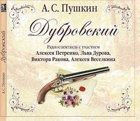 Дубровский. А. С. Пушкин