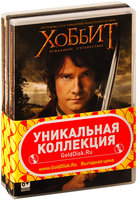 DVD Хоббит: Трилогия (4 DVD) / The Hobbit: An Unexpected Journey / The Hobbit: The Desolation of Smaug / The Hobbit: The Battle of the Five Armies